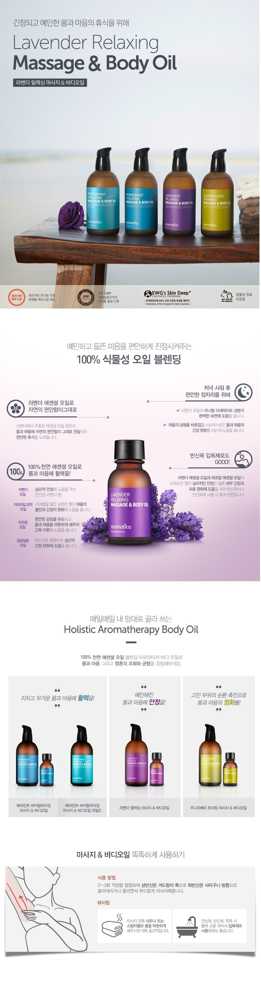 Aromatica Lavender Relaxing Massage and Body Oil korean cosmetic bodyhair product online shop malaysia vietnam macau1
