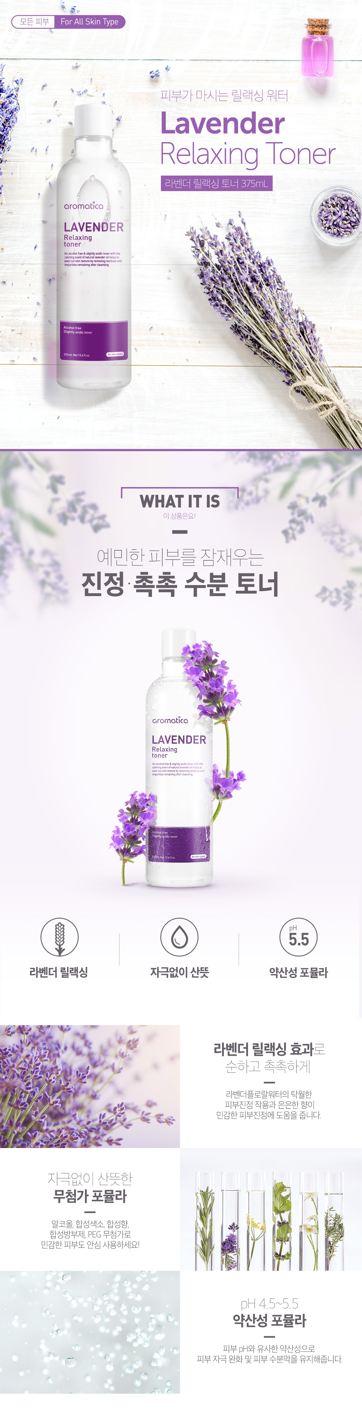 Aromatica Lavender Relaxing Toner new korean cosmetic skincare product online shop malaysia china japan1