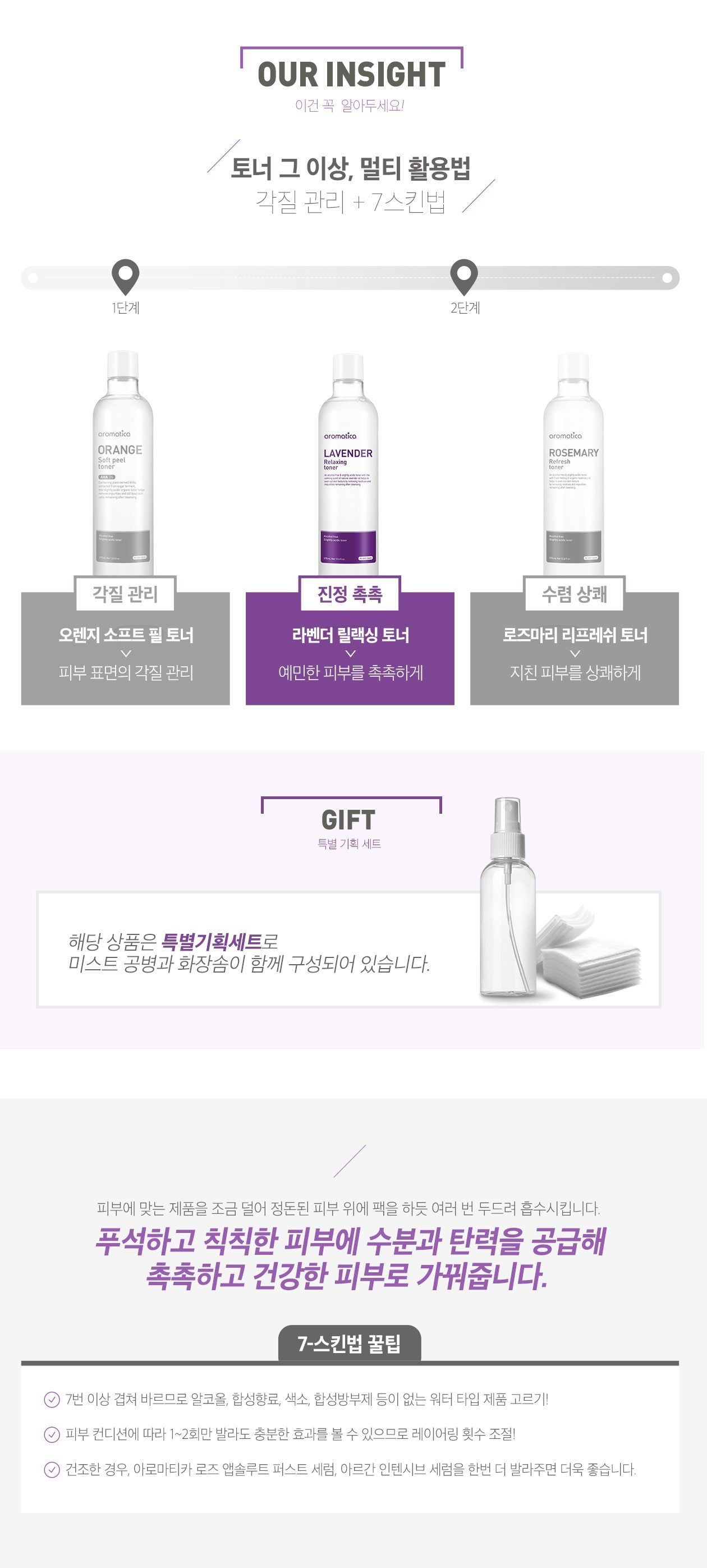 Aromatica Lavender Relaxing Toner new korean cosmetic skincare product online shop malaysia china japan3
