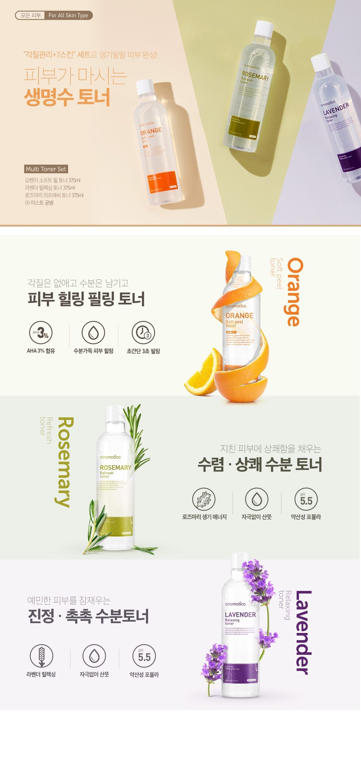Aromatica Multi Toner Set new korean cosmetic skincare product online shop malaysia china japan1