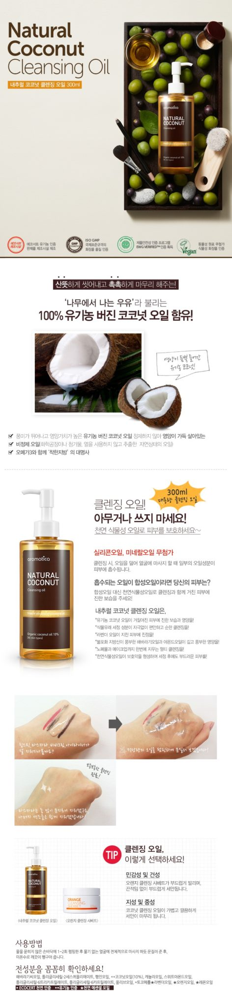 Aromatica Natural Coconut Cleansing Oil korean cosmetic cleanser product online shop malaysia hong kong macau1