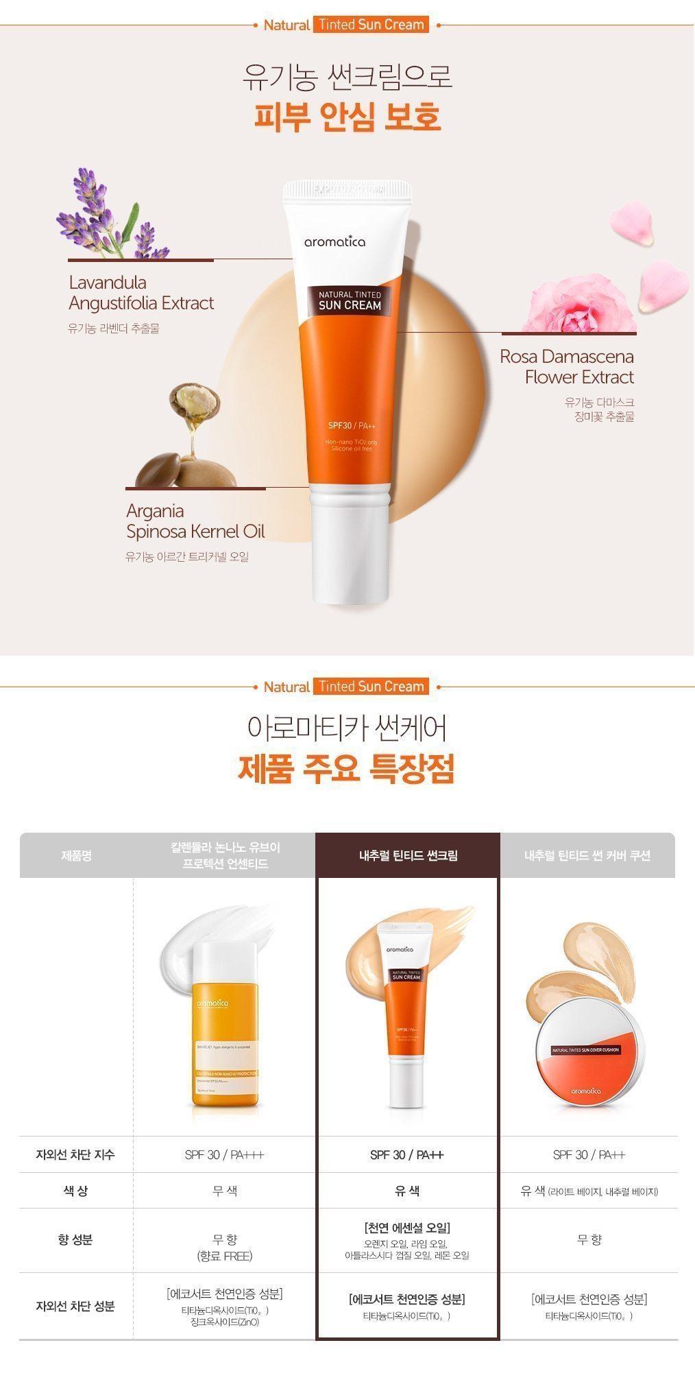 Aromatica Natural Tinted Sun Cream korean cosmetic skincare product online shop malaysia china japan5