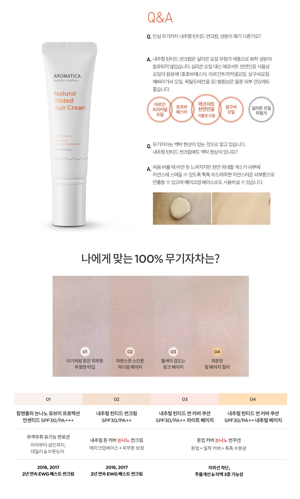 Aromatica Natural Tinted Sun Cream korean cosmetic skincare product online shop malaysia mexico nepal2