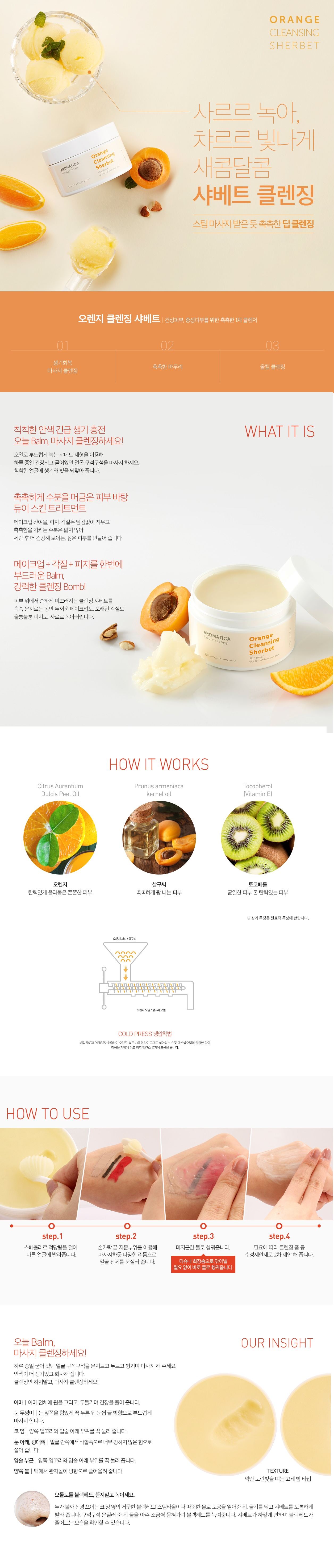 Aromatica Orange Cleansing Sherbetl korean cosmetic cleansing product online shop malaysia China india1