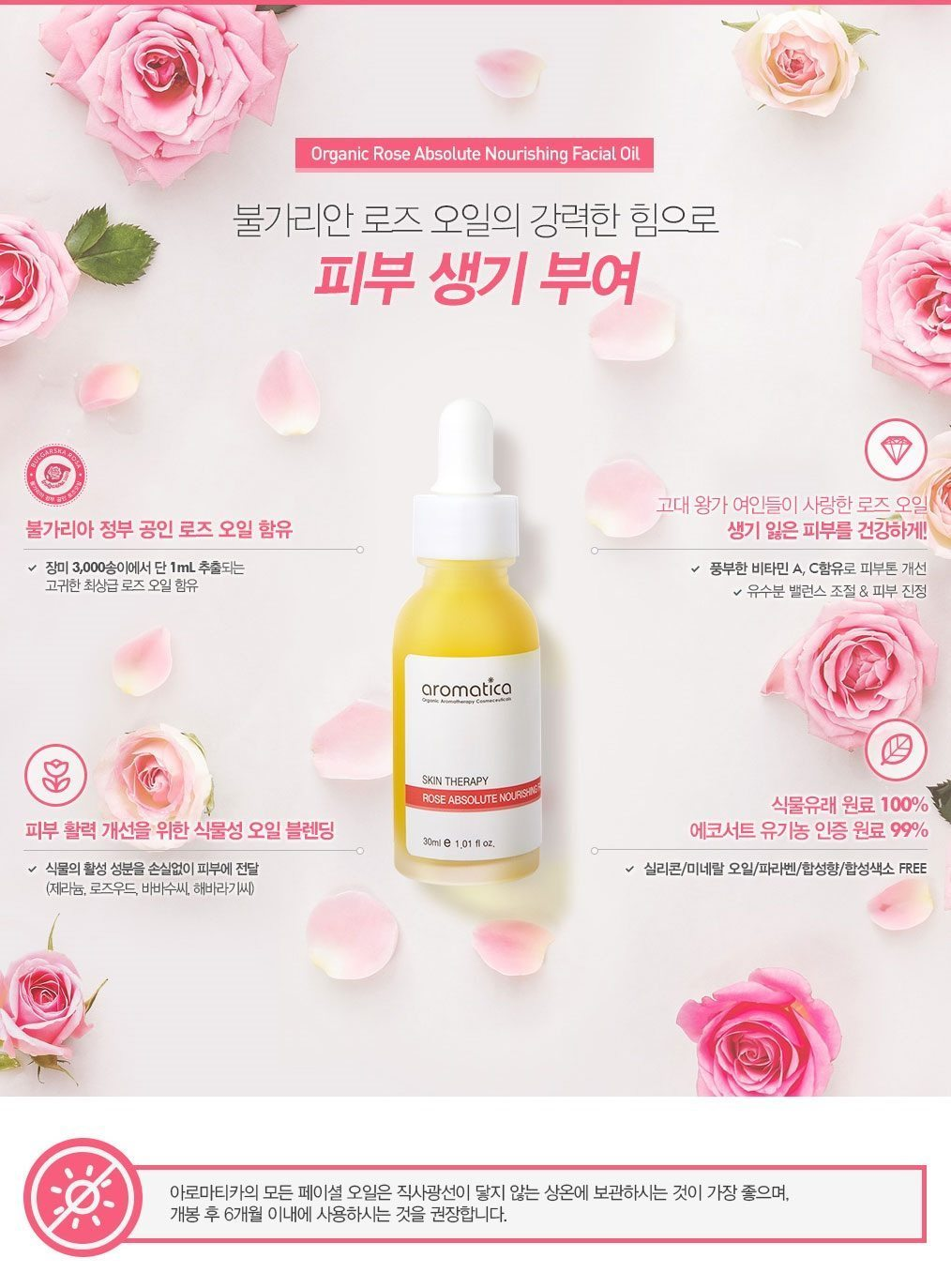 Aromatica Organic Rose Absolute Nourishing Facial Oil korean cosmetic skincare product online shop malaysia china japan2