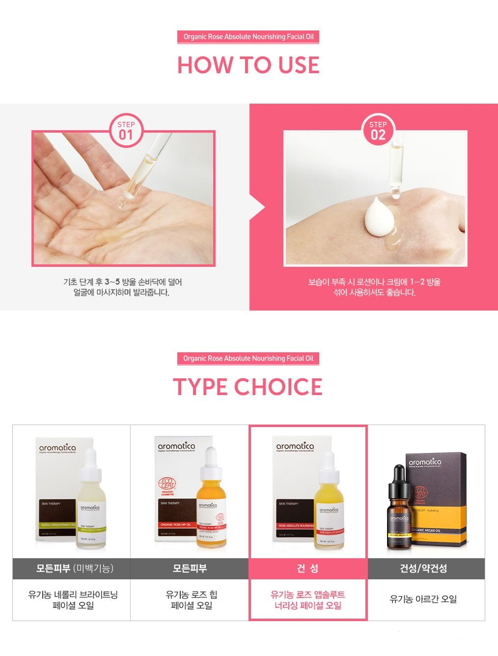 Aromatica Organic Rose Absolute Nourishing Facial Oil korean cosmetic skincare product online shop malaysia china japan4