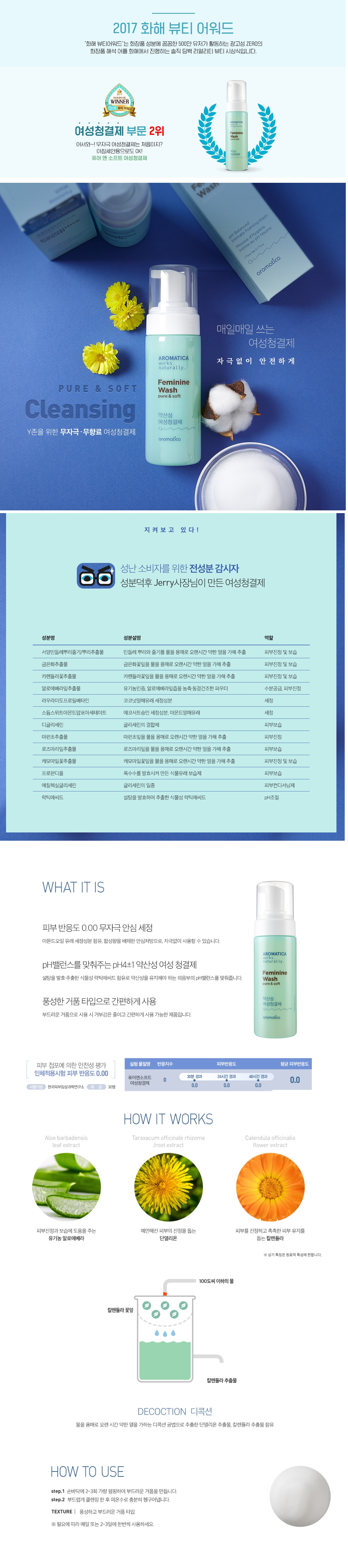 Aromatica Pure and Soft Feminine Wash korean cosmetic skincare product online shop malaysia argentina hong kong china1