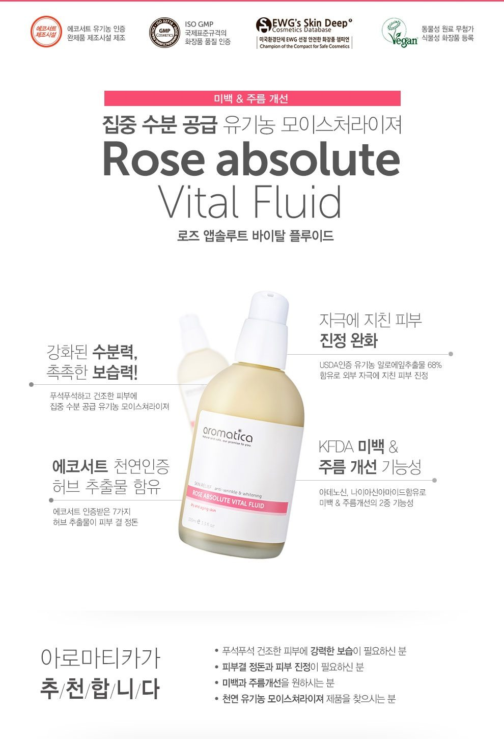 Aromatica Rose Absolute Vital Fluid korean cosmetic skincare product online shop malaysia china japan2