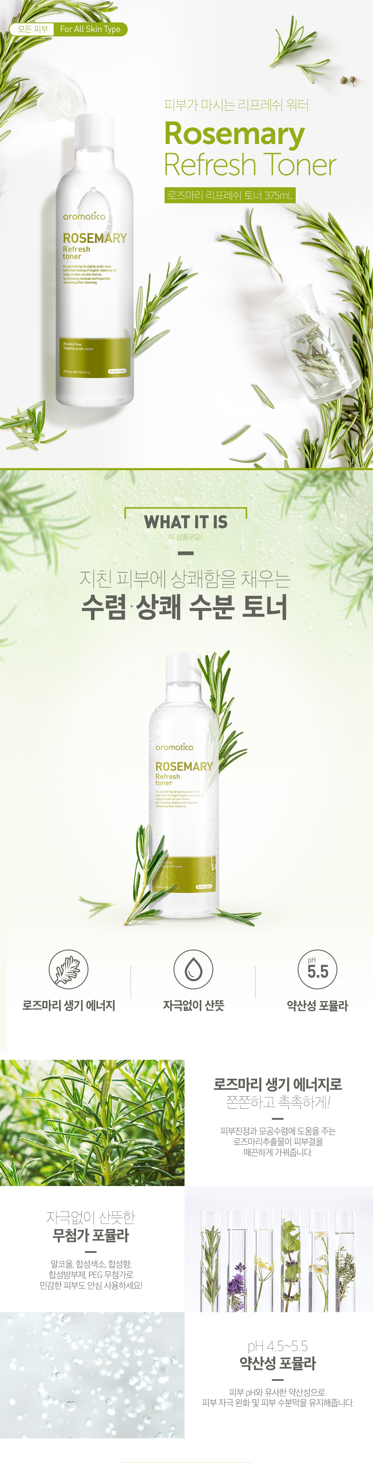 Aromatica Rosemary Refresh Toner new korean cosmetic skincare product online shop malaysia china japan1