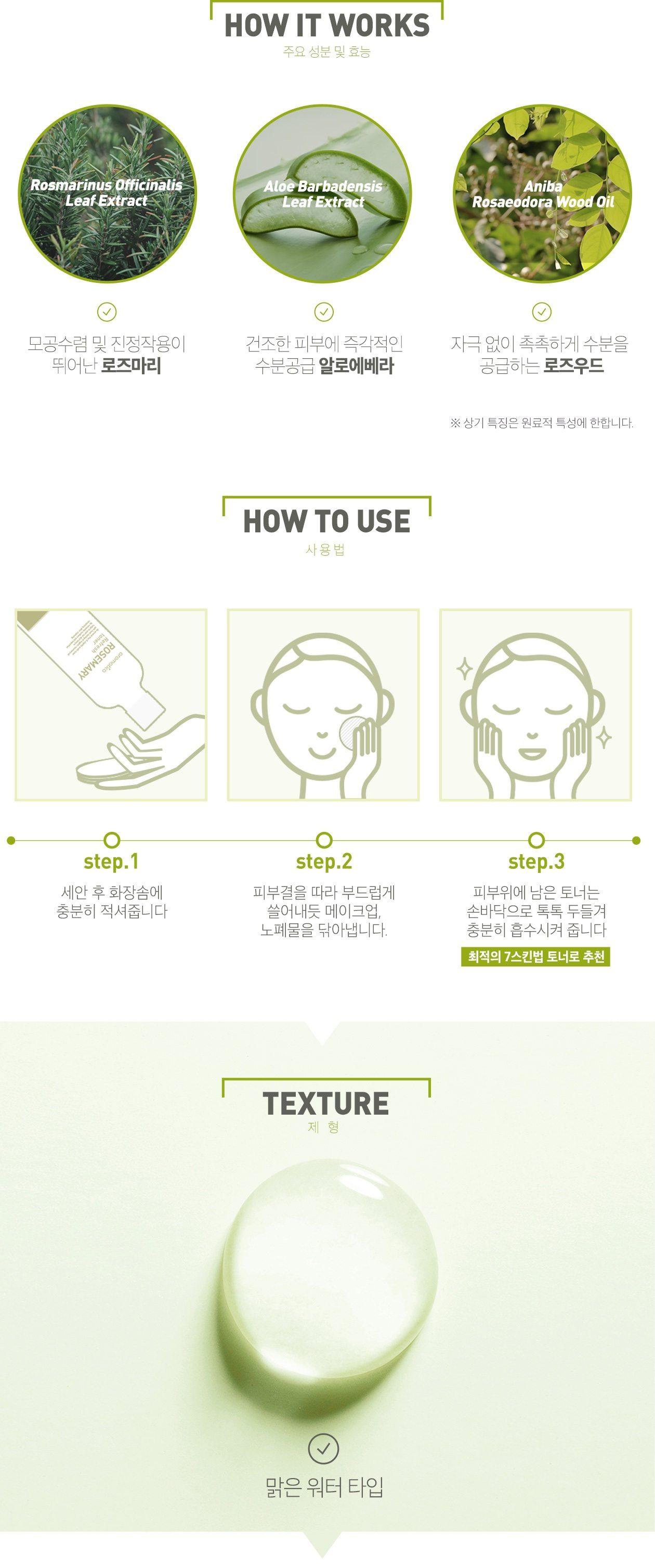 Aromatica Rosemary Refresh Toner new korean cosmetic skincare product online shop malaysia china japan2