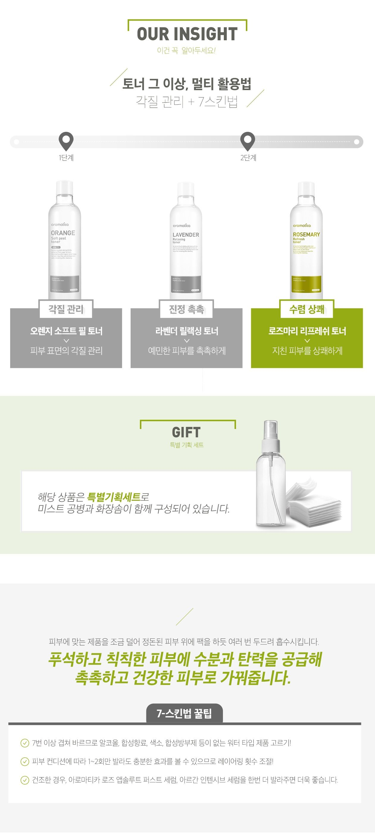Aromatica Rosemary Refresh Toner new korean cosmetic skincare product online shop malaysia china japan3