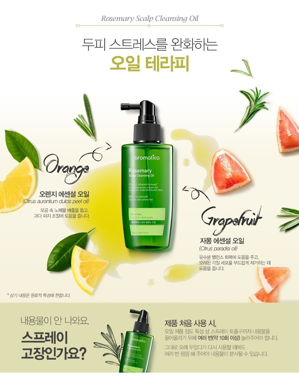 Aromatica Rosemary Scalp Cleansing Oil korean cosmetic cleanser product online shop malaysia hong kong macau4