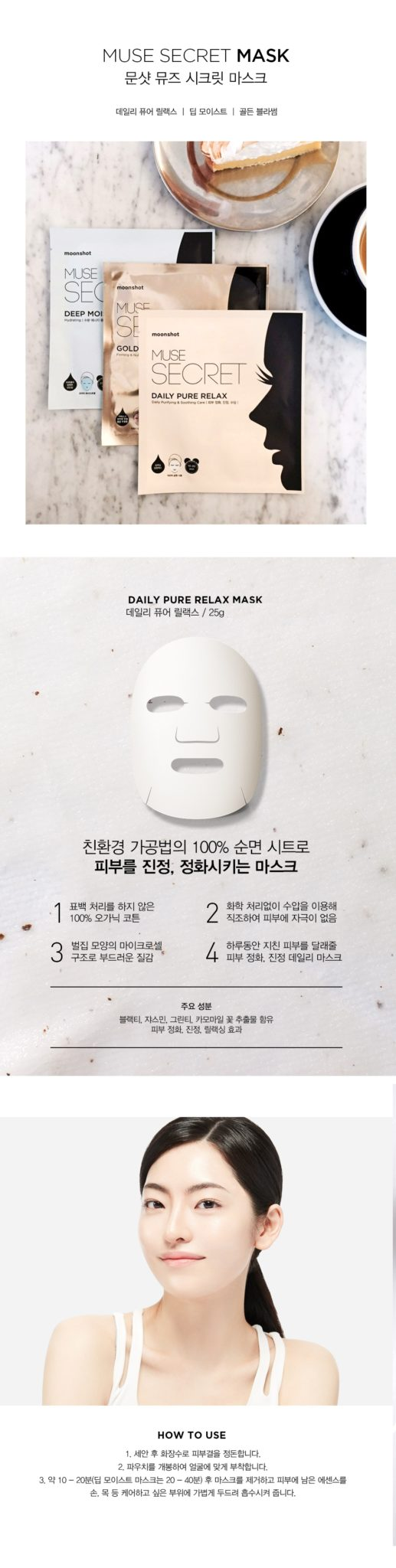Moonshot Muse Secret Daily Pure Relax Mask Sheet 4 korean cosmetic skincare product online shop malaysia usa macau1