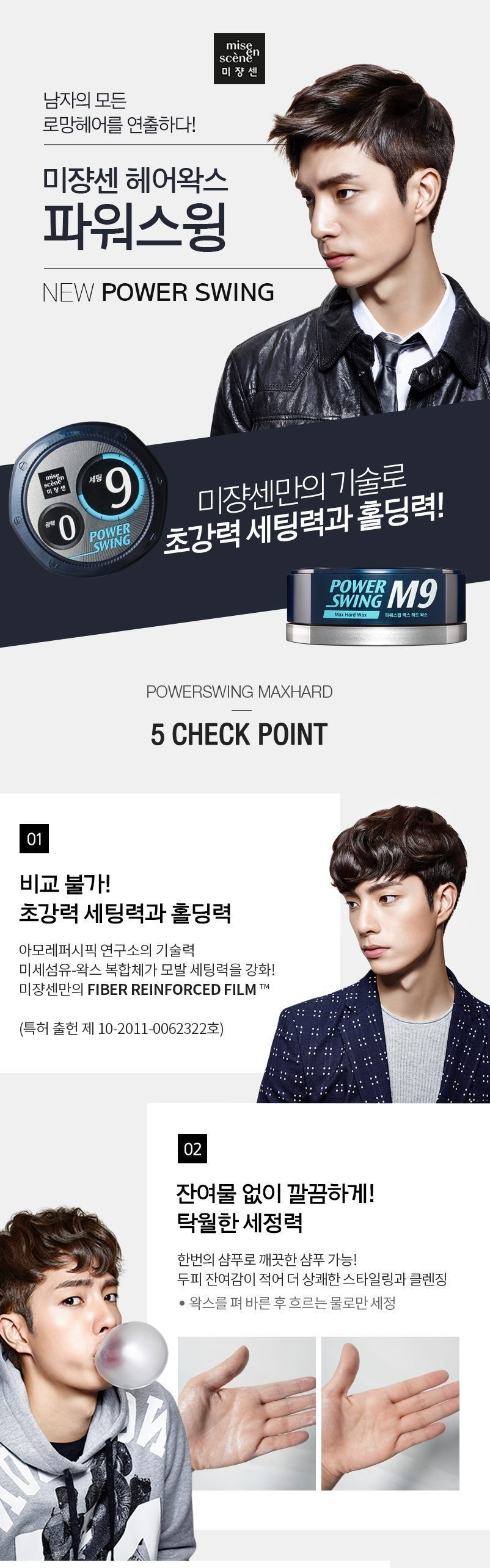 Mise En Scene Power Swing Extreme Hard m7 korean cosmetic skincare product online shop malaysia usa macau1