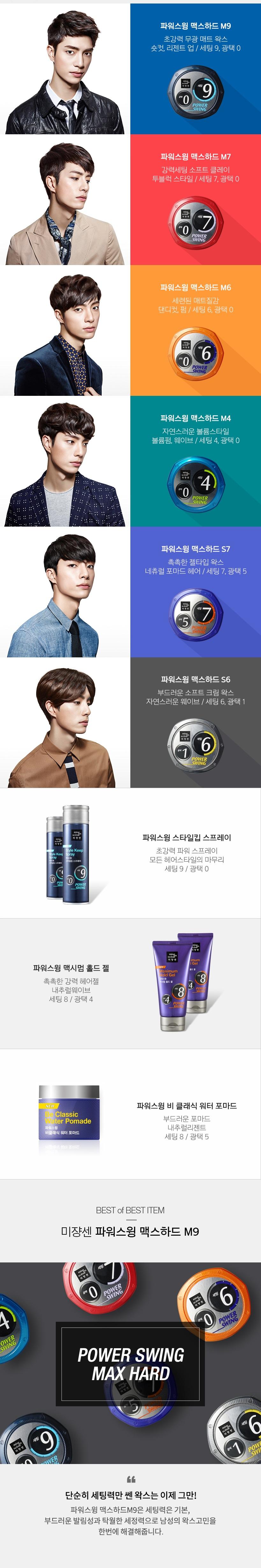 Mise En Scene Power Swing Extreme Hard m7 korean cosmetic skincare product online shop malaysia usa macau2