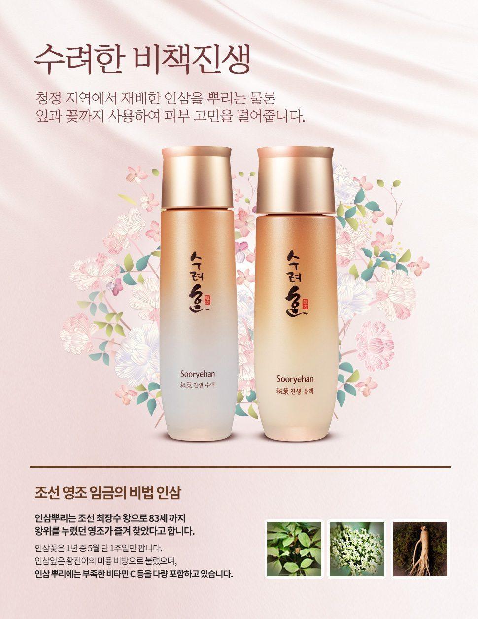 Sooryehan Bichaek Ginseng Emulsion 130ml malaysia singapore indonesia