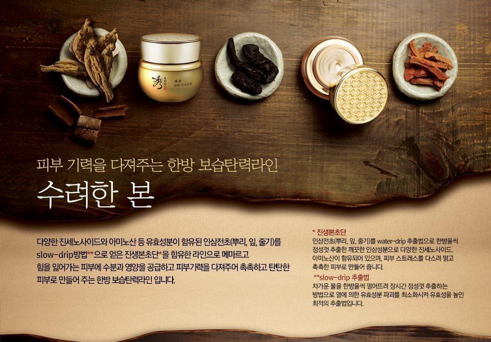 Sooryehan Bon Firming Eye Cream 25ml malaysia brunei indonesia