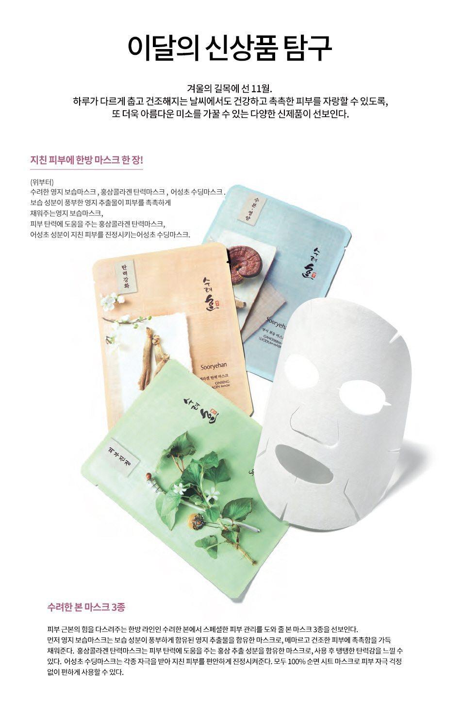 Sooryehan Houttuynia Cordata Soothing Mask x 5pcs 140g malaysia singapore indonesia