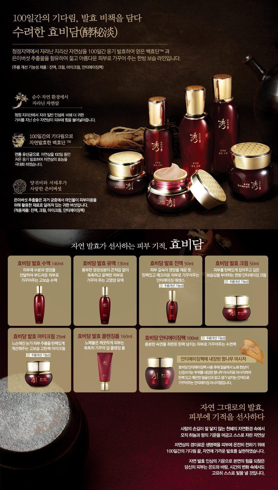 Sooryehan Hyo Bidam Fermented Cream 50ml malaysia singapore indonesia