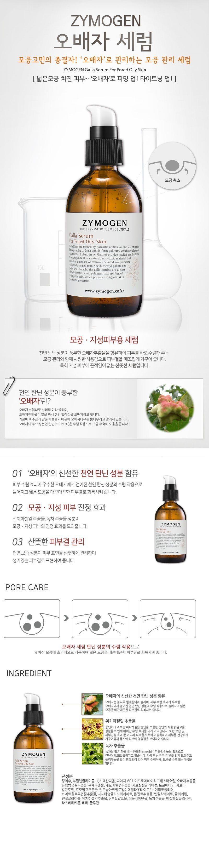Zymogen Galla Serum For Pored Oily Skin korean cosmetic skincar product online shop malaysia brazil macau1