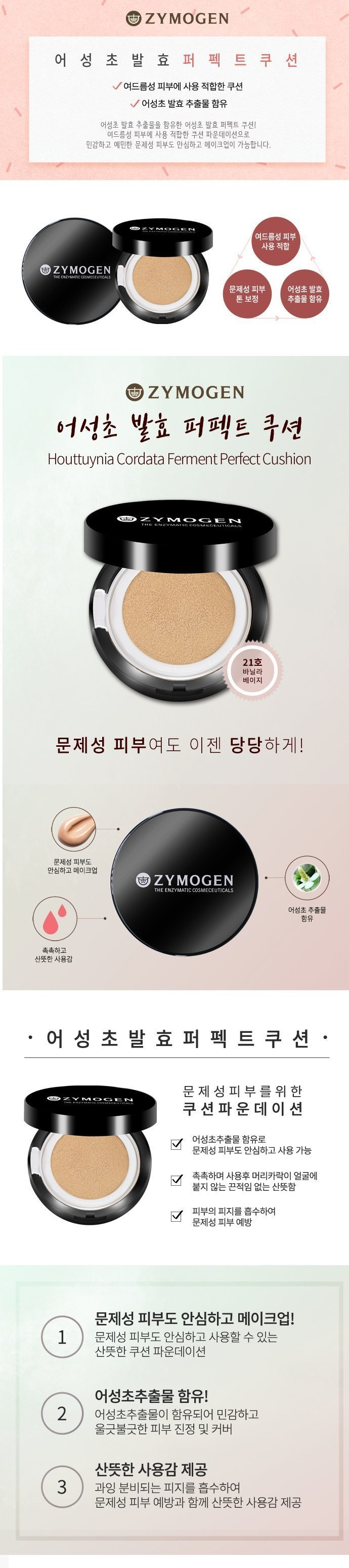 Zymogen Houttuynia Cordata Ferment Perfect Cushion korean cosmetic skincar product online shop malaysia brazil macau1