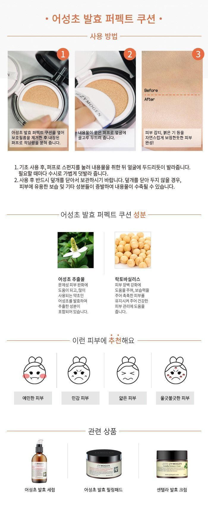 Zymogen Houttuynia Cordata Ferment Perfect Cushion korean cosmetic skincar product online shop malaysia brazil macau3