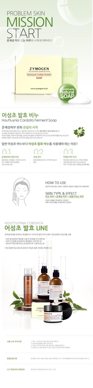 Zymogen Houttuynia Cordata Ferment Soap korean cosmetic skincar product online shop malaysia brazil macau1