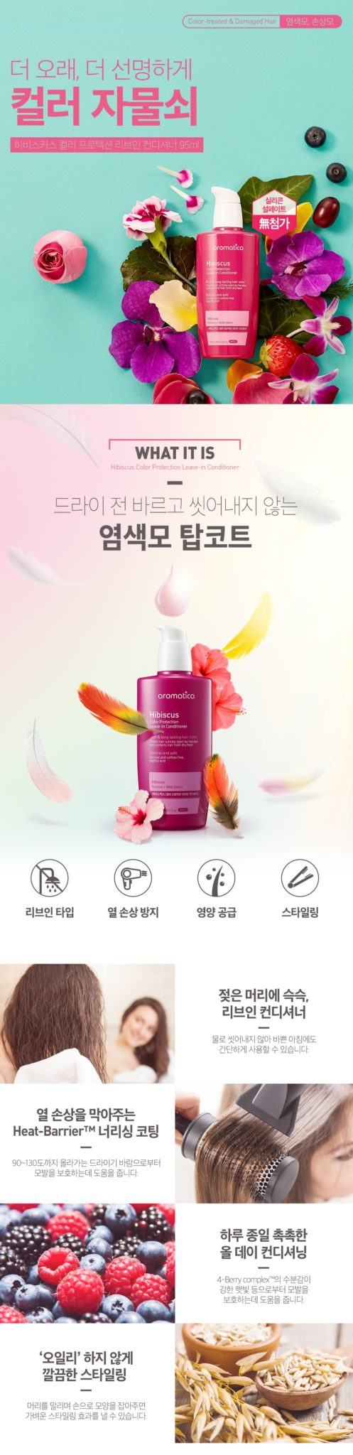 Aromatica Hibiscus Color Protection Leave In Conditioner korean cosmetic cleanser product online shop malaysia australia china1
