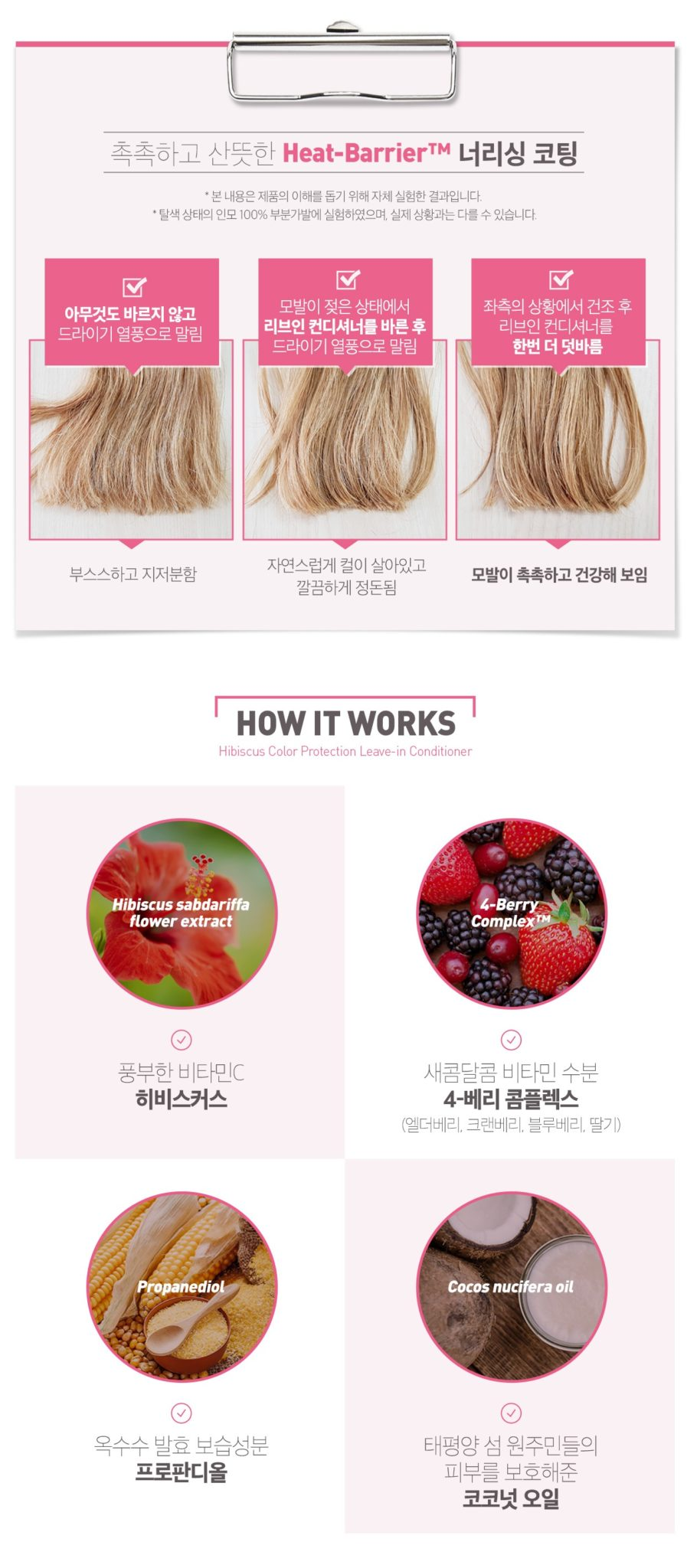 Aromatica Hibiscus Color Protection Leave In Conditioner korean cosmetic cleanser product online shop malaysia australia china2