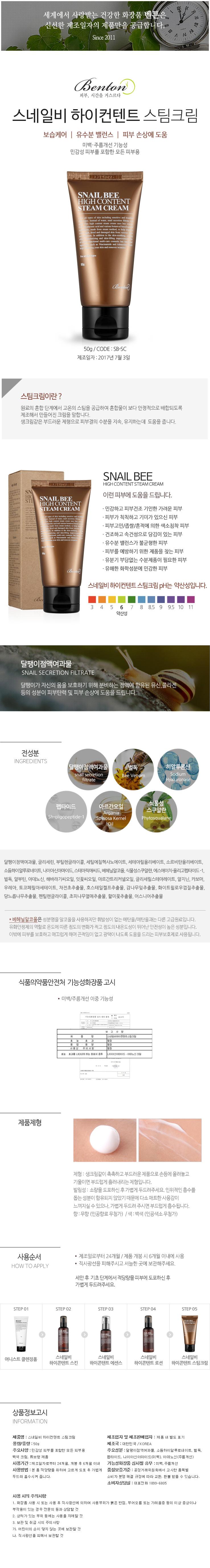 Benton Snail Bee High Content Steam Cream Seoul Next By You Malaysia Essence 5 Gram 50ml Singapore Indonesia