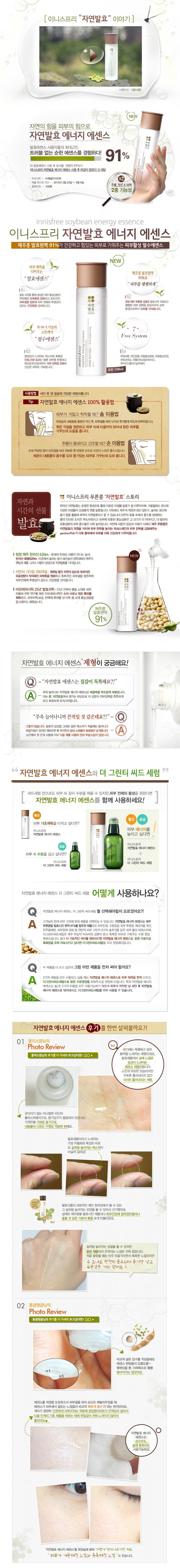 Innisfree Soybean Energy Essence 150ml malaysia singapore indonesia