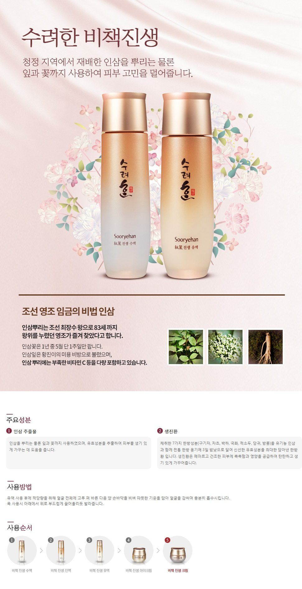Sooryehan Bichaek Ginseng Cream 50ml malaysia singapore indonesia