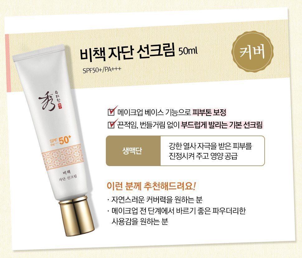Sooryehan Bichaek Jadan Sun Cream SPF 50 PA+++ 50ml malaysia singapore indonesia