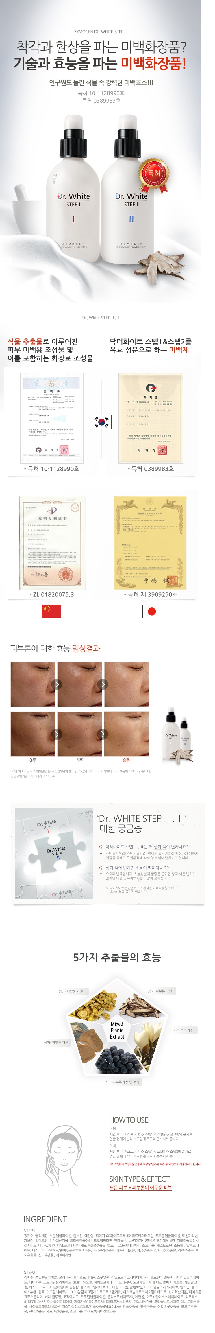 Zymogen Dr. White Step 1 and 2 korean cosmetic skincar product online shop malaysia brazil macau1