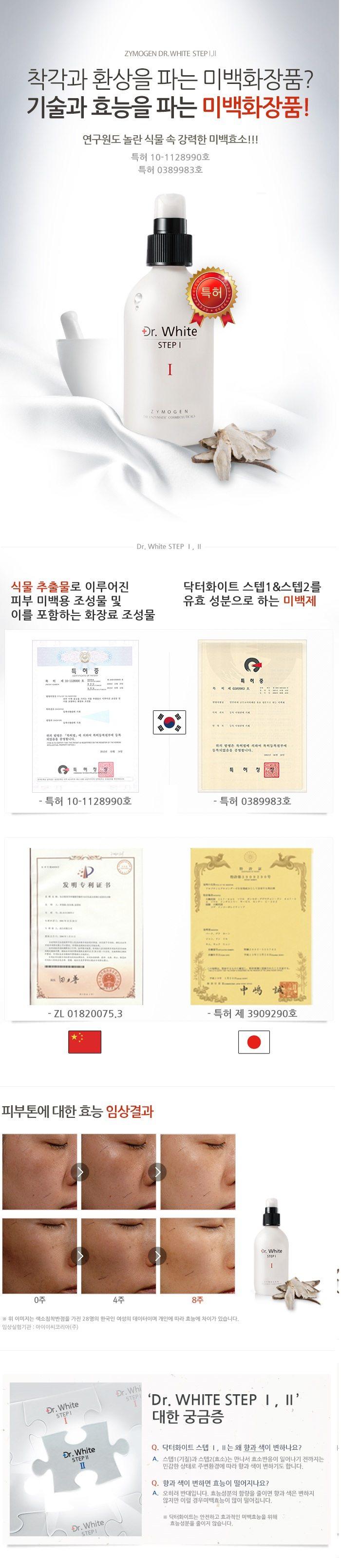 Zymogen Dr. White Step 1 korean cosmetic skincar product online shop malaysia brazil macau1