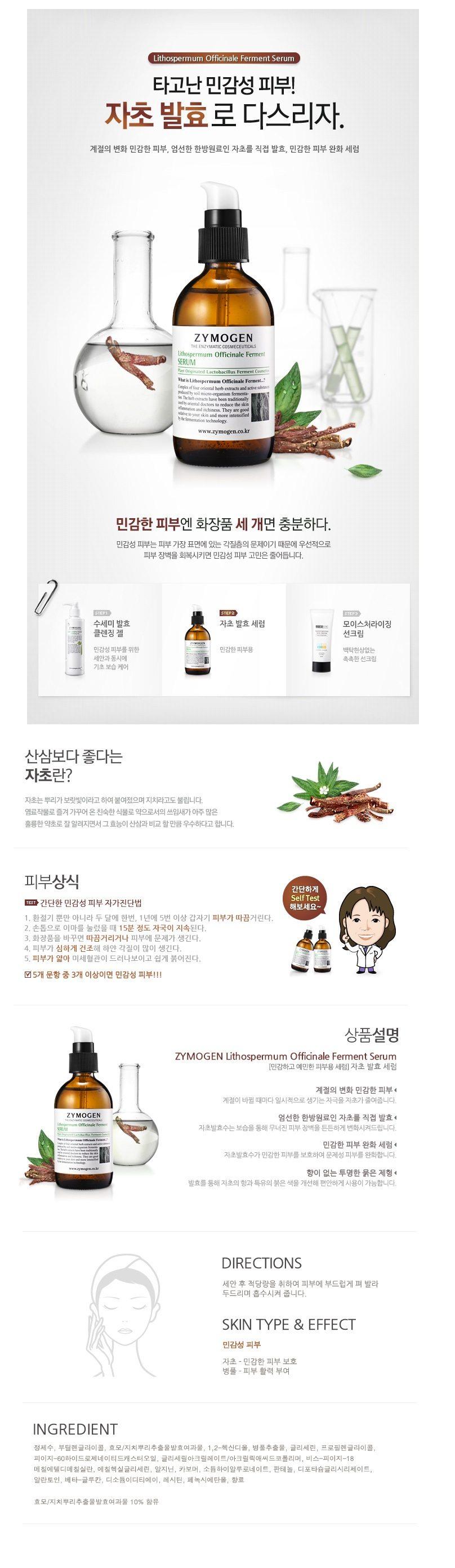 Zymogen Lithospermum Officinale Ferment Serum korean cosmetic skincar product online shop malaysia brazil macau1