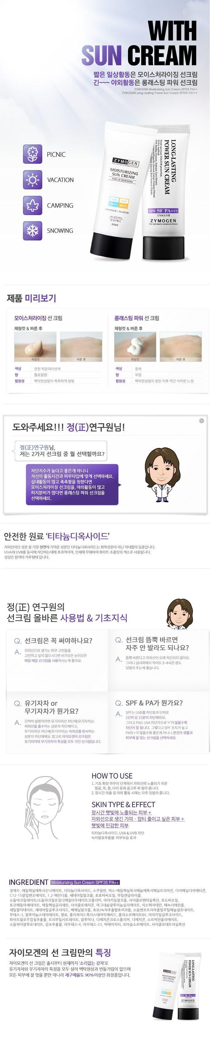 Zymogen Moisturizing Sun Cream korean cosmetic skincar product online shop malaysia brazil macau1