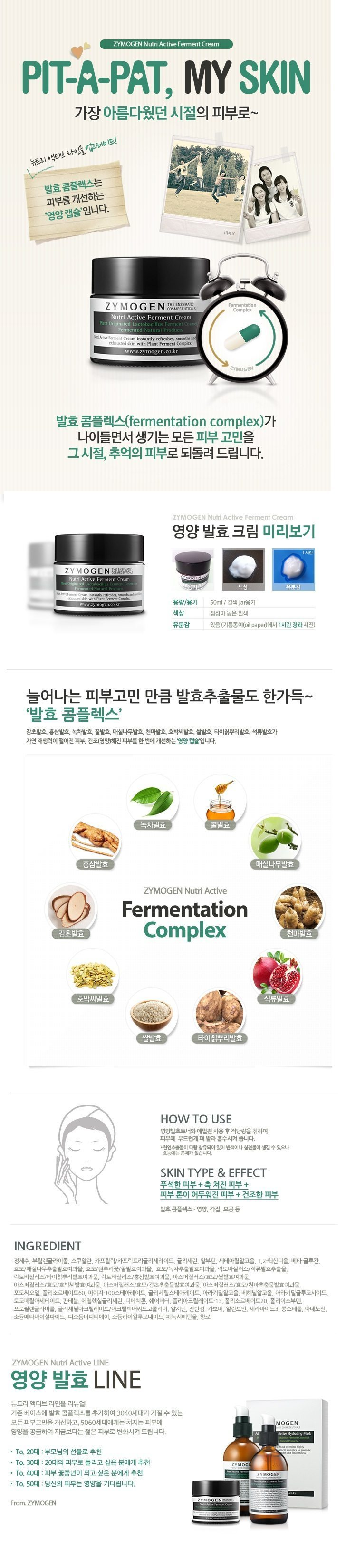 Zymogen Nutri Active Ferment Cream korean cosmetic skincar product online shop malaysia brazil macau1
