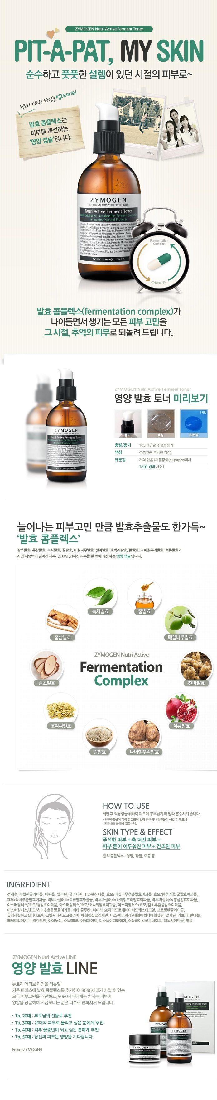 Zymogen Nutri Active Ferment Toner korean cosmetic skincar product online shop malaysia brazil macau1