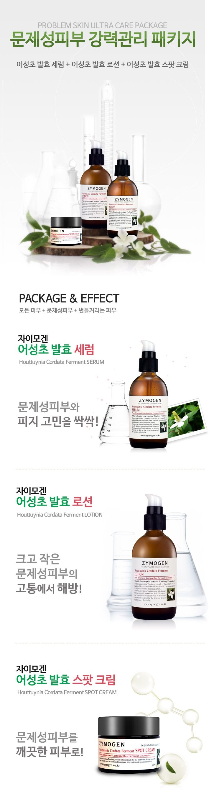 Zymogen Problem Skin Ultra Care Package korean cosmetic skincar product online shop malaysia brazil macau1