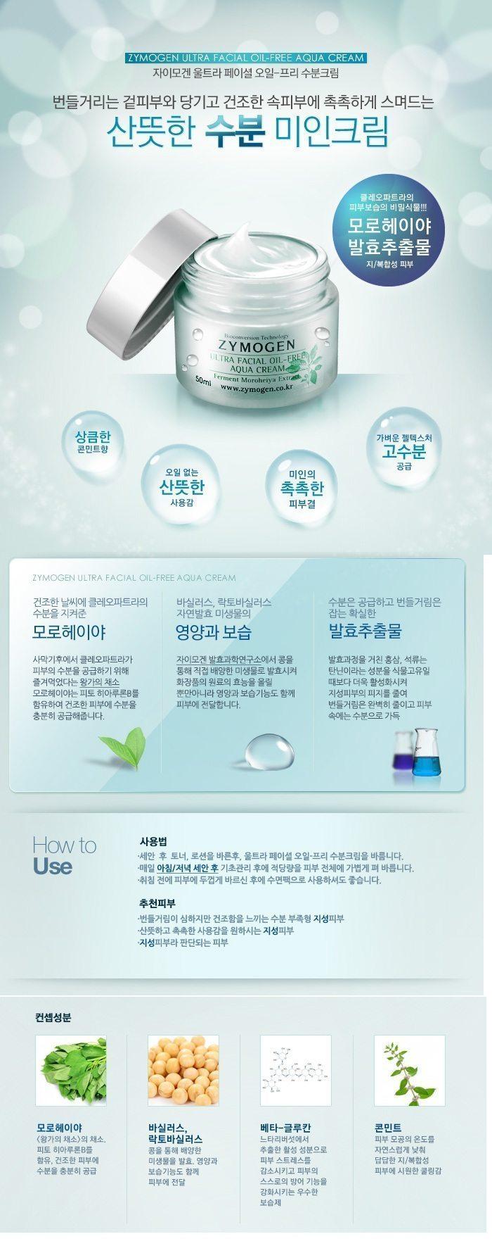 Zymogen Ultra Facial Oil Free Aqua Cream korean cosmetic skincar product online shop malaysia brazil macau1
