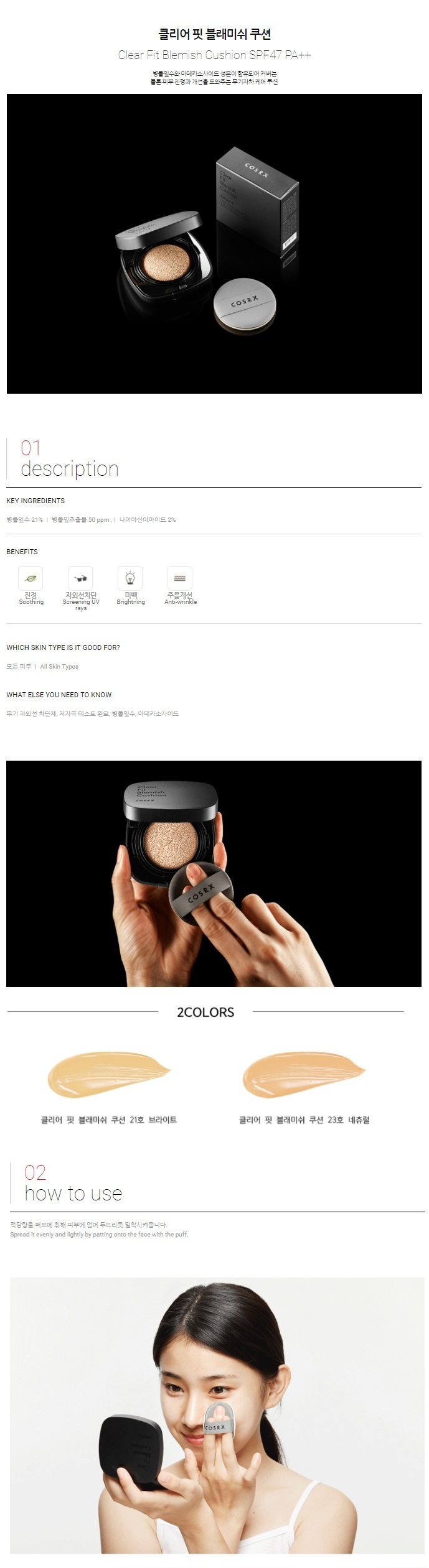 COSRX Clear Fit Blemish Cushion korean cosmetic makeup product online shop malaysia indonesia taiwan1