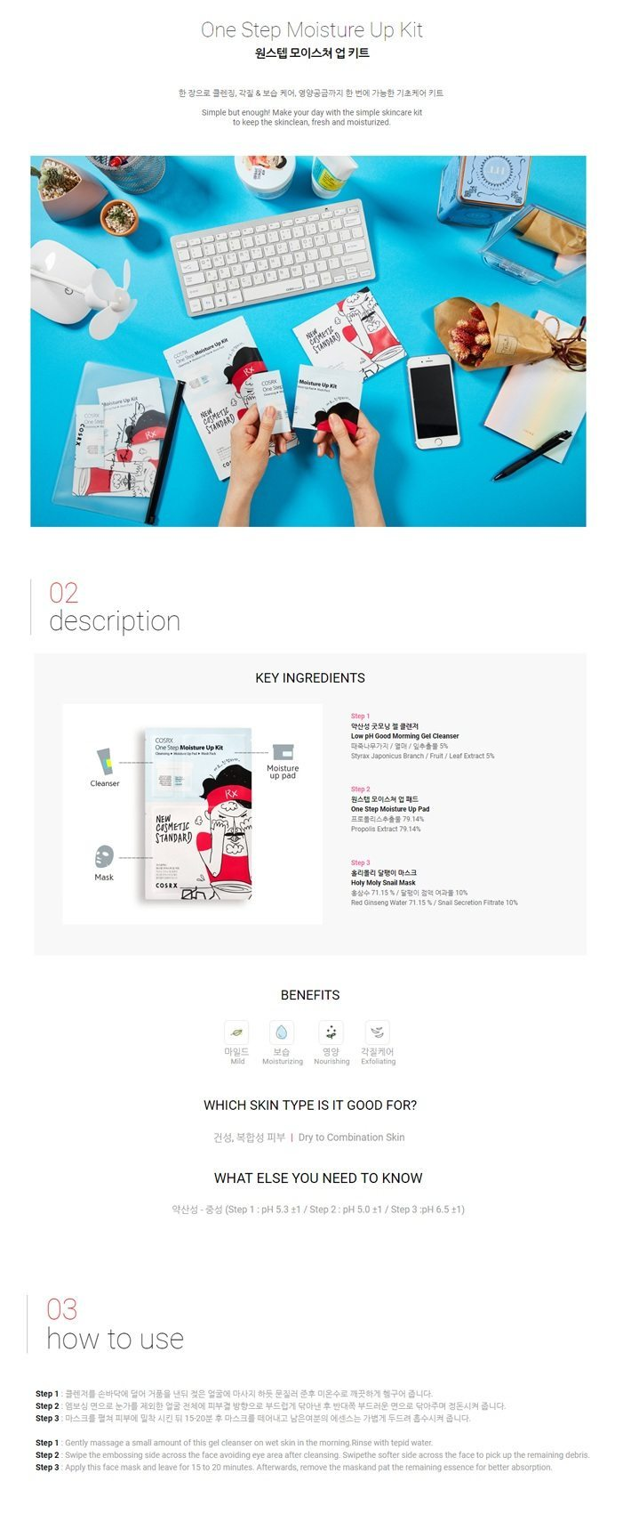 COSRX One Step Three Kit - One Step Moisture Up Kit korean cosmetic skincare product online shop malaysia india tawian1
