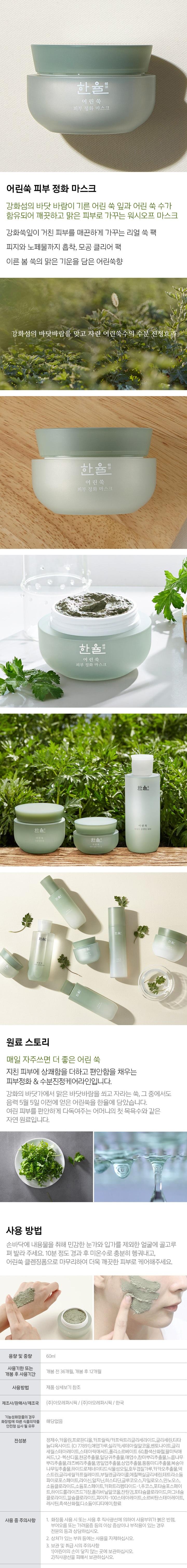 HanYul Pure Artemisia Purifying Mask korean cosmetic makeup product online shop malaysia indonesia cambodia1