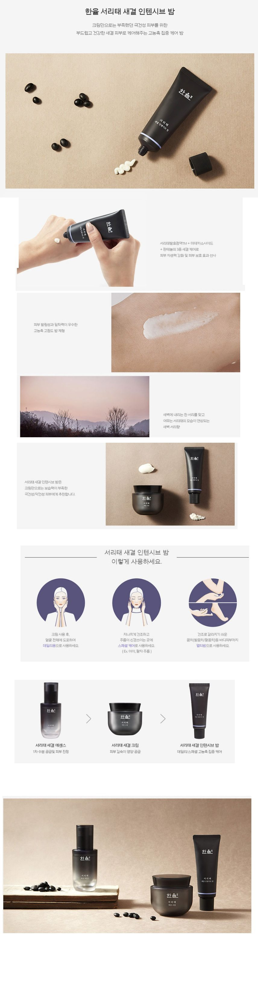 HanYul Seo Ri Tae Skin Refining Intensive Balm korean cosmetic makeup product online shop malaysia indonesia cambodia1