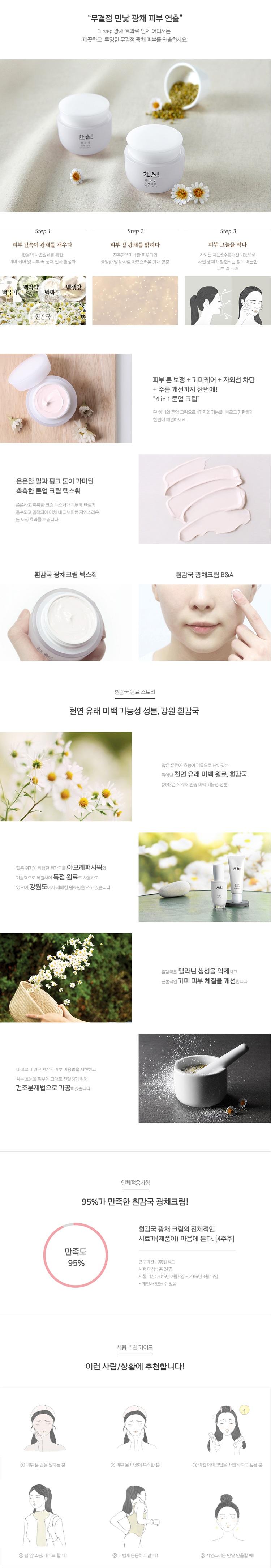HanYul White Chrysanthemum Radiance Cream korean cosmetic makeup product online shop malaysia indonesia cambodia1