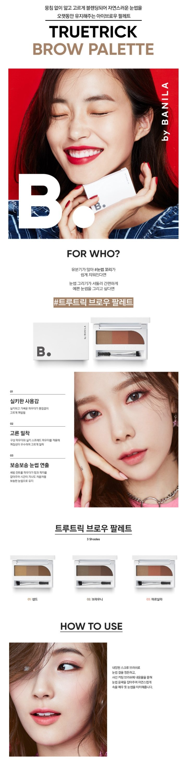 Banila Co True Trick Brow Palette korean cosmetic makeup product online shop malaysia singapore macau1