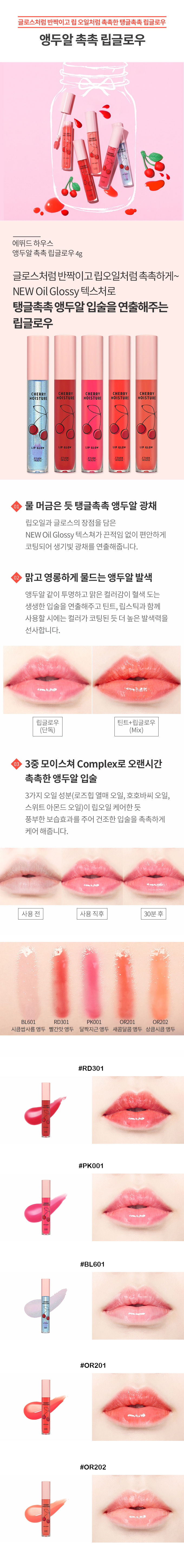 Etude House Cherry Moisture Lip Glow – Korean cosmetic shop Malaysia