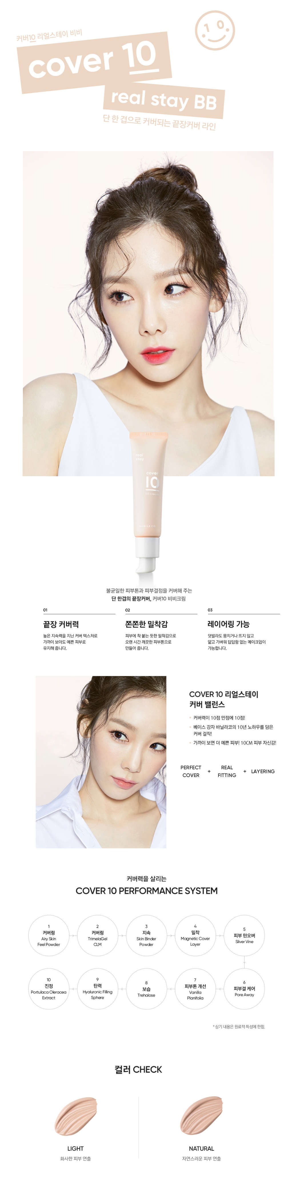 Banila Co Cover 10 Real Stay BB Cream korean cosmetic skincare product online shop malaysia macau singapore1