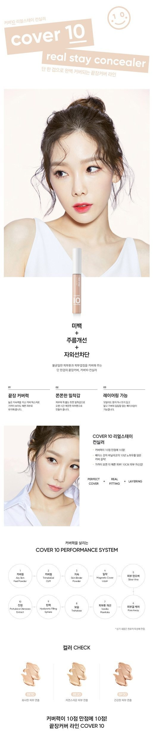 Banila Co Cover 10 Real Stay Concealer korean cosmetic skincare product online shop malaysia macau singapore1